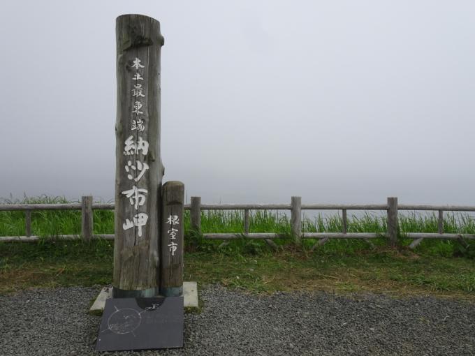 本土最東端の地へ_a0165694_17194310.jpg