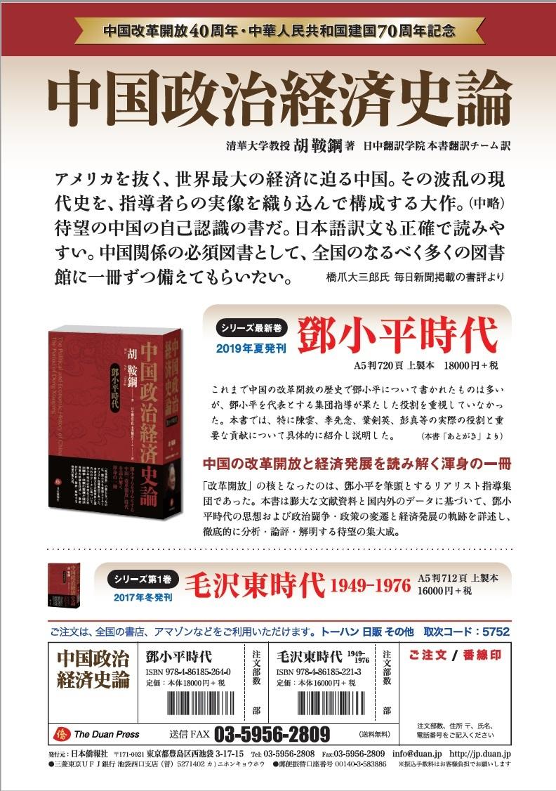 日本僑報電子週刊第1382号配信、「改革開放」時代を読み解く『中国政治経済史論 鄧小平時代』まもなく発売の特集を掲載_d0027795_21553002.jpg