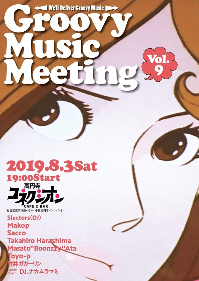 08/03(土)Groovy Music Meeting Vol.9_c0099300_15565133.jpg