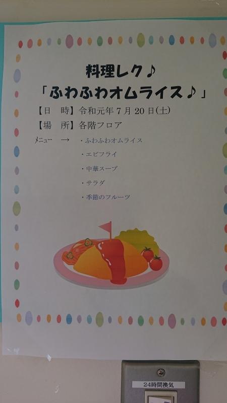 7月の料理🔪レク_f0376200_23035824.jpg