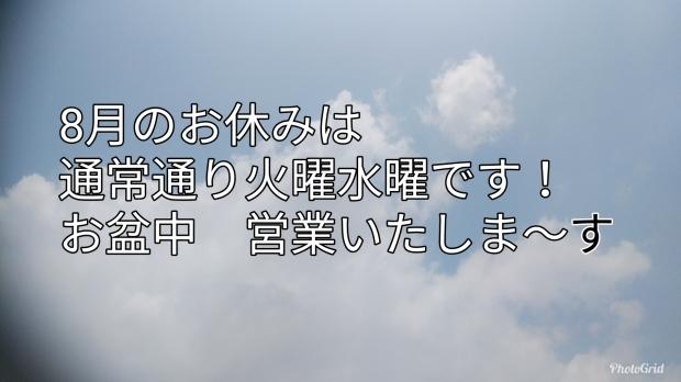 8月のお休みと営業時間のお知らせ_b0190603_11363724.jpg