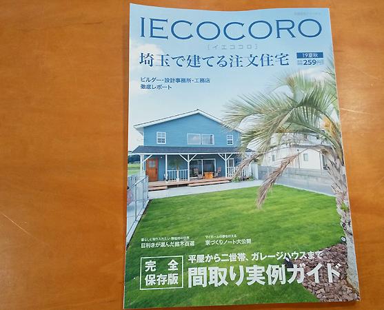 IECOCORO 埼玉で建てる注文住宅_d0080906_17263461.jpg