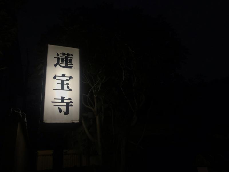 施餓鬼法要_e0385516_12495062.jpg