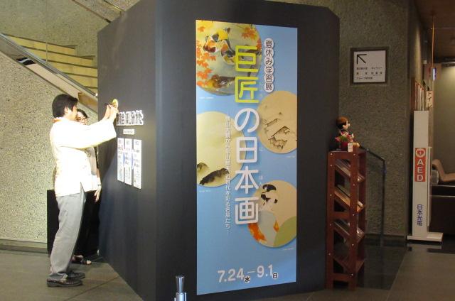 足立区郷土博物館で開催中の日本画「すごい絵」。_a0214329_17532717.jpg