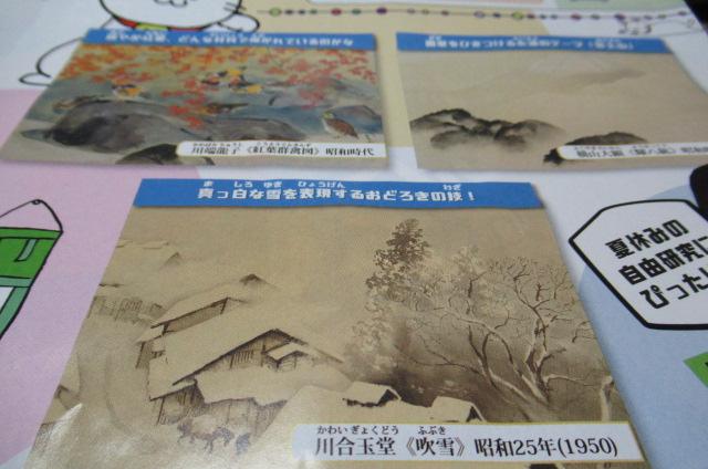 足立区郷土博物館で開催中の日本画「すごい絵」。_a0214329_17571261.jpg