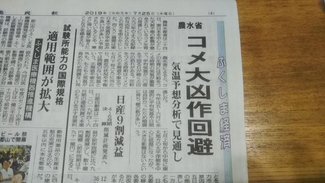 朝刊記事_f0032130_07545802.jpg