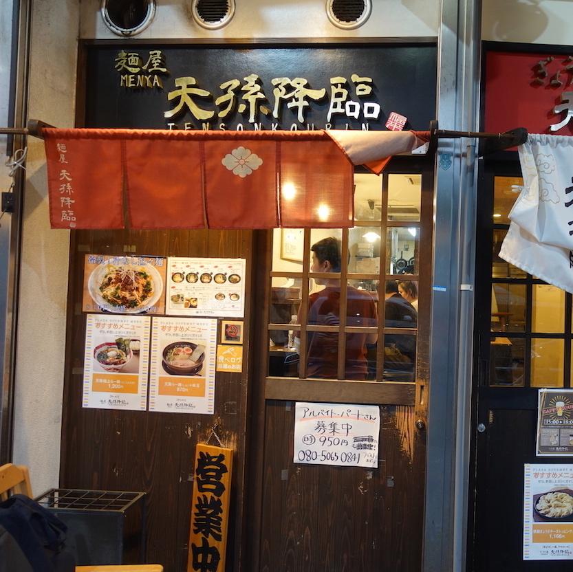 JANOG44@神戸出張 2日目。天孫降臨でラーメン食べて神戸ポートタワーに登る!_b0024832_23065448.jpg