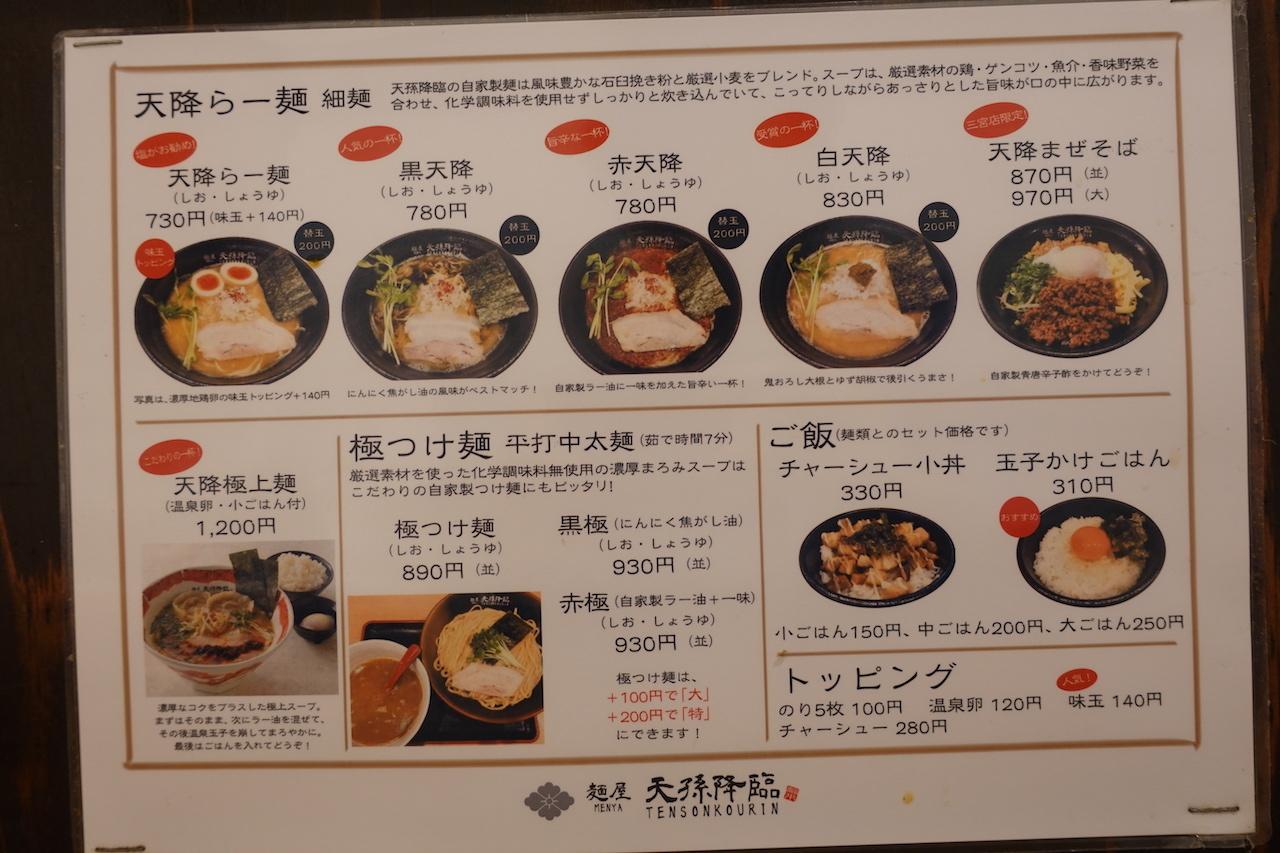 JANOG44@神戸出張 2日目。天孫降臨でラーメン食べて神戸ポートタワーに登る!_b0024832_23080878.jpg