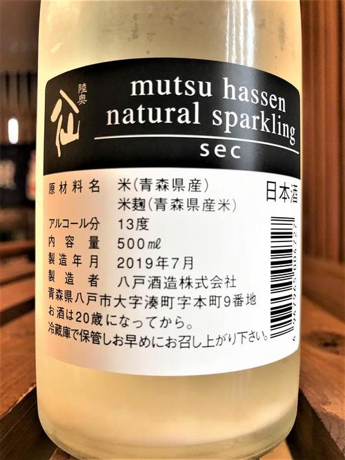 【日本酒】陸奥八仙 Natural Sparkling⛲sec 純米酒 青森産華吹雪仕込み 限定 30BY🆕_e0173738_13554999.jpg