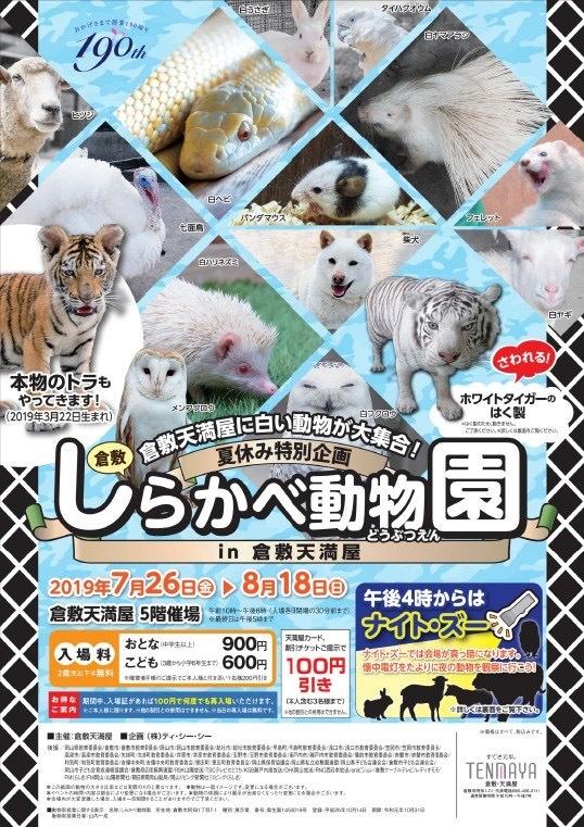 ゲストに千里さん&しらかべ動物園のチケプレ_f0201039_10525880.jpeg