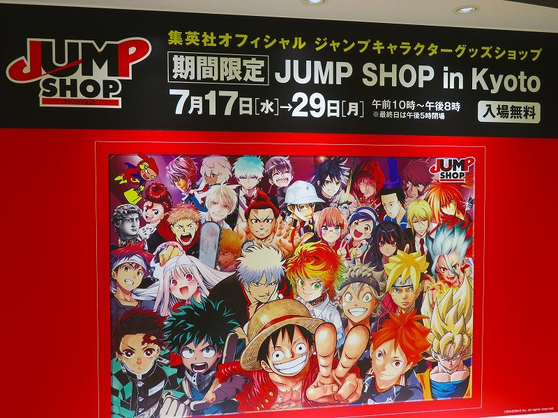 JUMP SHOP in  Kyoto 20190725_e0237645_22511609.jpg