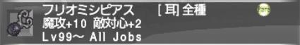 でゅーてのレデンサリュート装備_e0401547_20240661.png