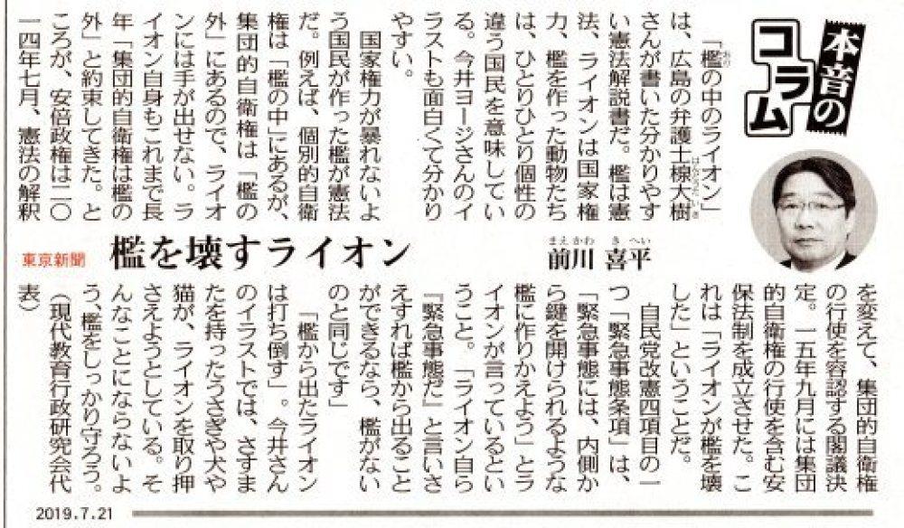 檻を壊すライオン 前川喜平  / 本音のコラム 東京新聞 _b0242956_00121548.jpg