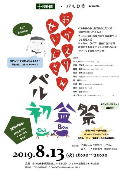 パル初盆祭!_a0239665_11015657.jpg