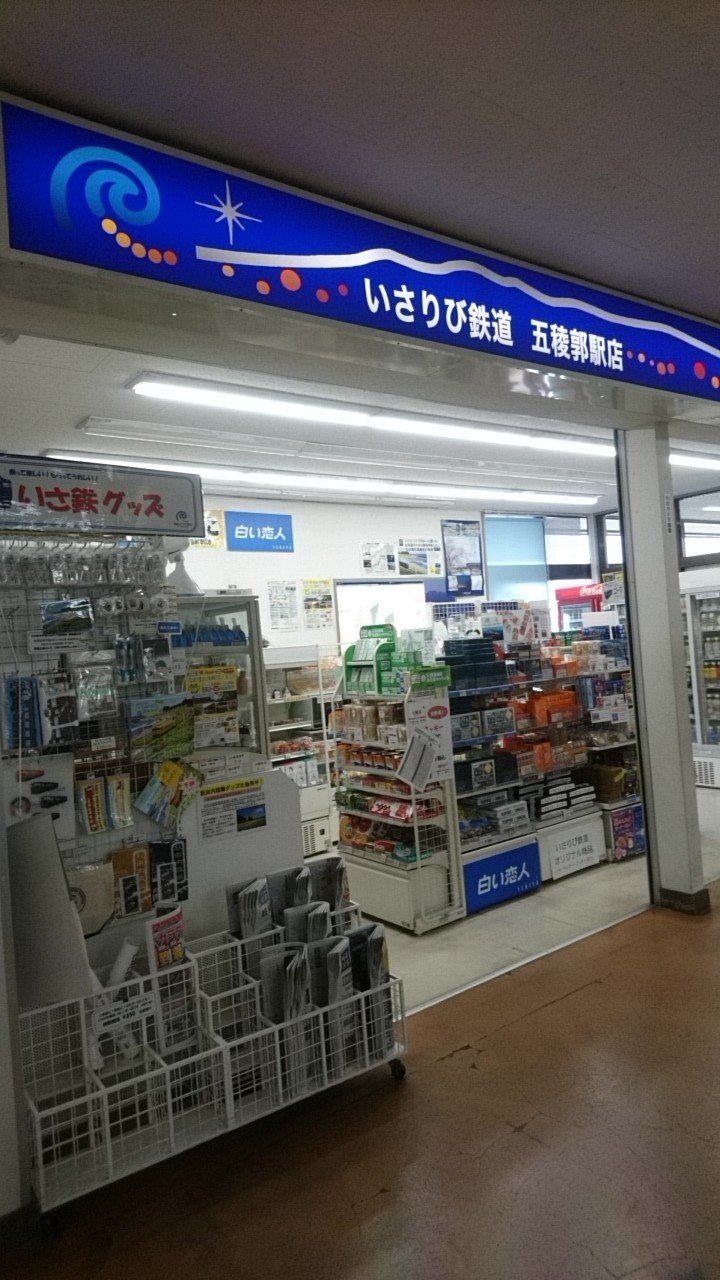 JR五稜郭駅、売店にセラピア製品あります!_b0106766_09353806.jpg