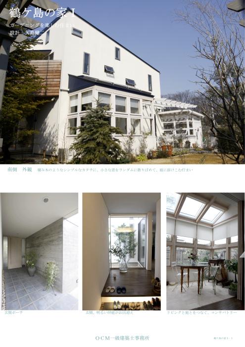 「鶴ヶ島の家Ⅰ」_f0230666_10264346.jpg