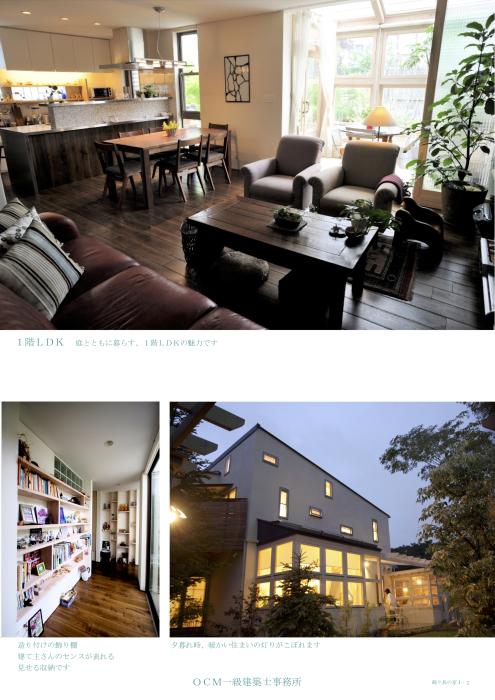 「鶴ヶ島の家Ⅰ」_f0230666_10265605.jpg