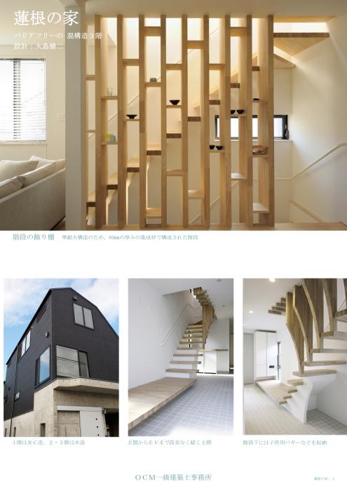「蓮根の家」_f0230666_10483801.jpg