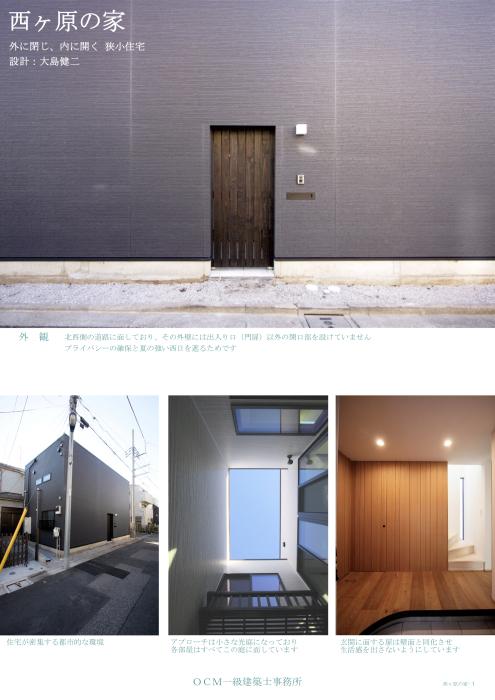 「北区の家」_f0230666_11003976.jpg