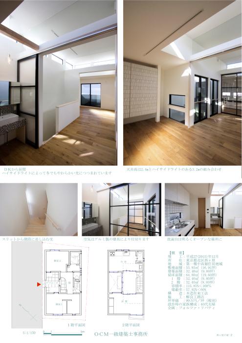 「北区の家」_f0230666_11004058.jpg