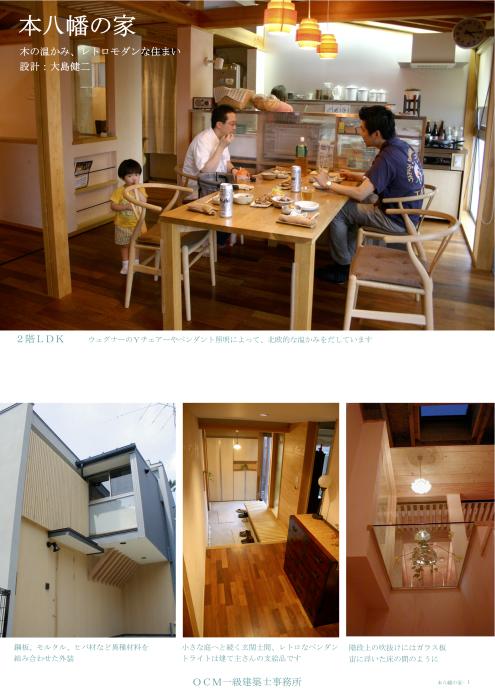 「本八幡の家」_f0230666_11080553.jpg