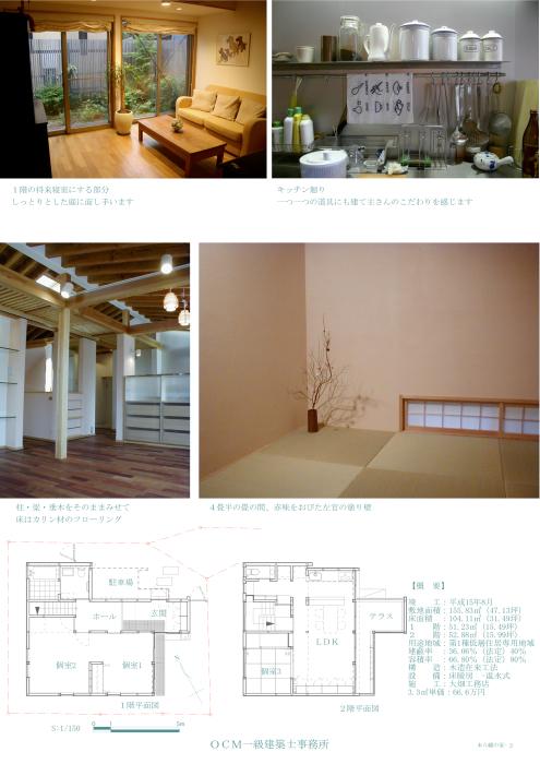 「本八幡の家」_f0230666_11080688.jpg