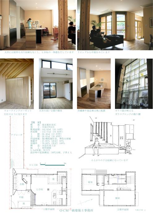 「久我山の家」_f0230666_13102839.jpg
