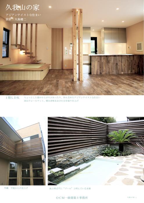 「久我山の家」_f0230666_13102924.jpg