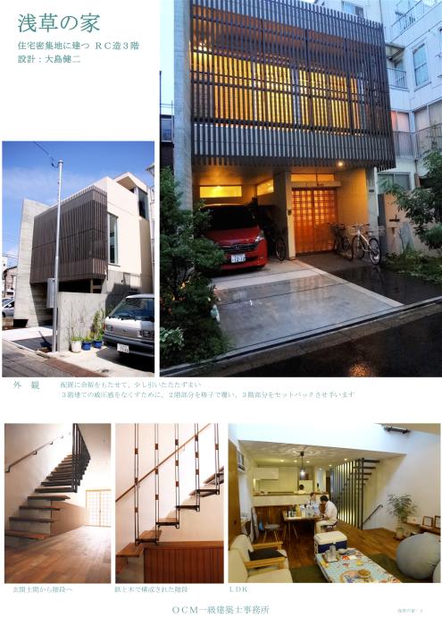 「浅草の家」_f0230666_13141618.jpg