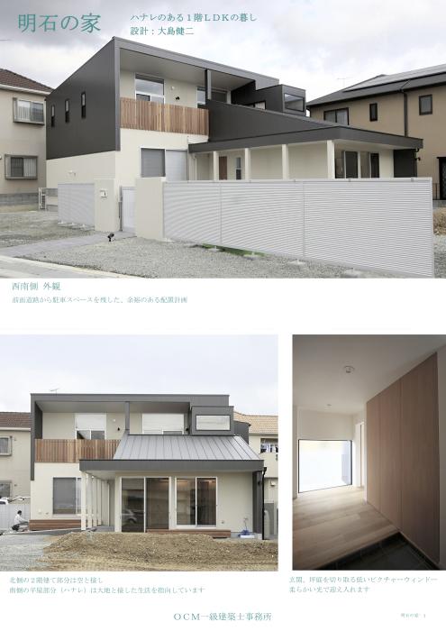 「明石の家」_f0230666_13192304.jpg