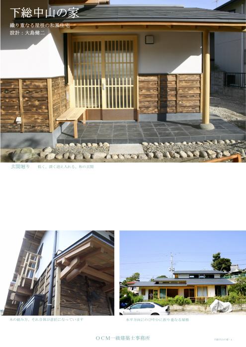 「下総中山の家」_f0230666_13355454.jpg