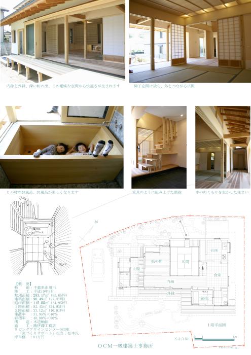 「下総中山の家」_f0230666_13355575.jpg