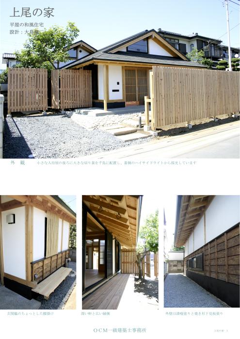 「上尾の家」_f0230666_13382565.jpg
