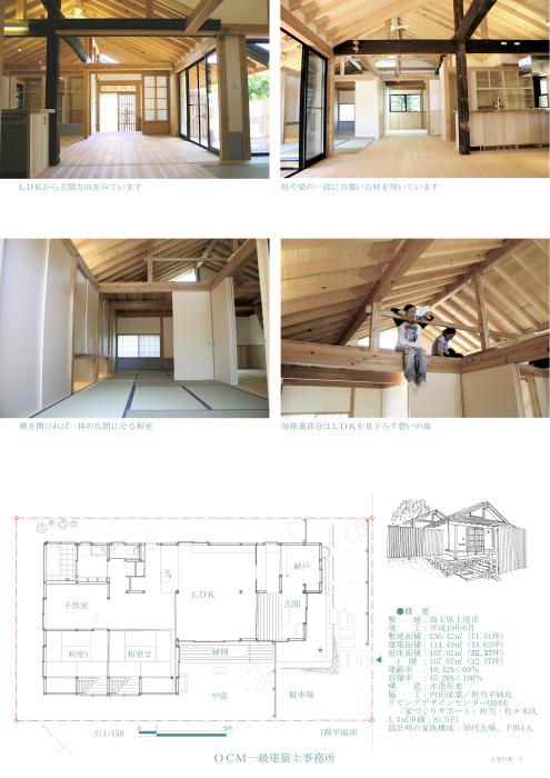 「上尾の家」_f0230666_13382638.jpg