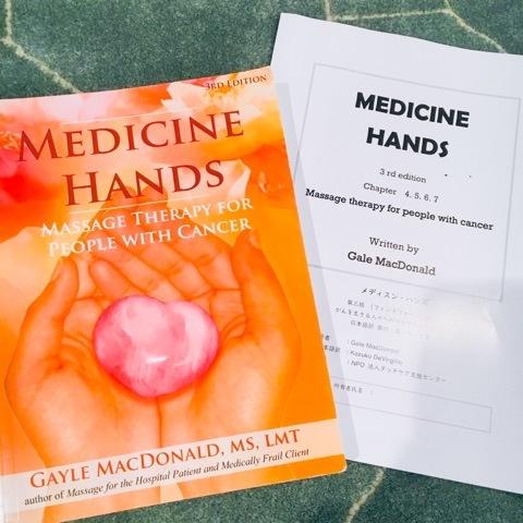 関西&東京 Medicine Hands 読書会のお知らせ_b0228973_22270669.jpg