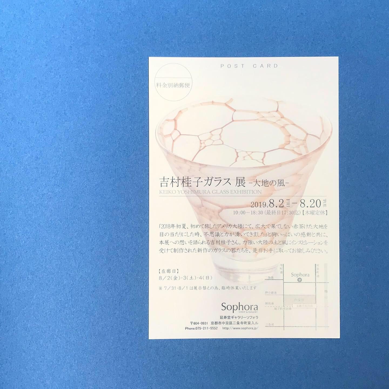 吉村桂子さん京都にて個展_b0353974_17332645.jpg