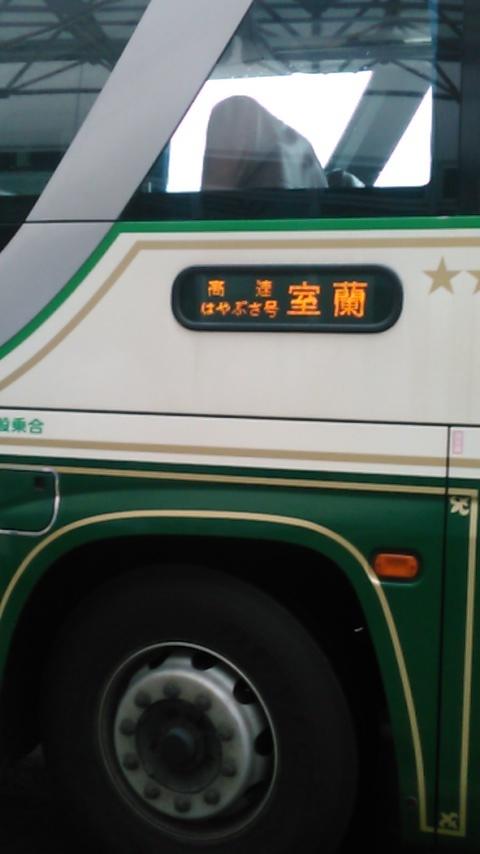 昨日は、北海道へ日帰り・・・・・・。_e0337777_11033938.jpg