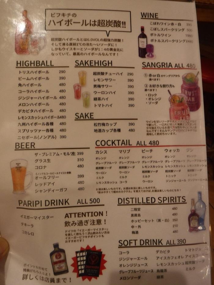 ◆代々木界隈で飲んでみた♪ ~ちょい飲みはしご酒~ _f0238779_19135519.jpg