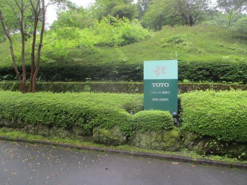 TOTO東富士研修_e0190287_20310462.jpg