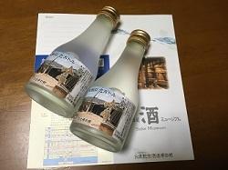 酒蔵めぐり_a0264589_15251925.jpg