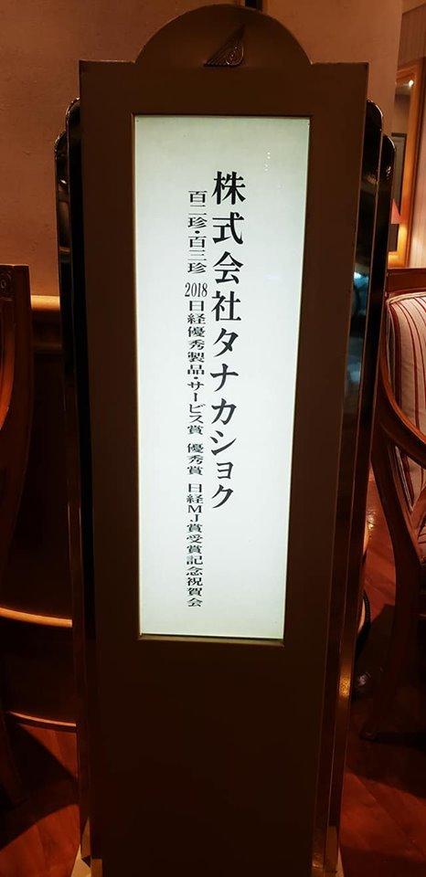 タナカショクおめでとう!_c0186691_09481334.jpg