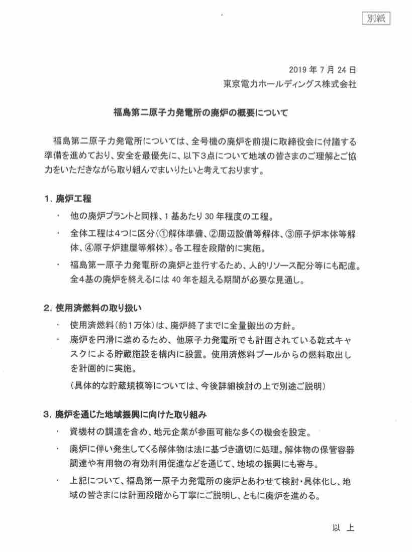 東京電力、31日に福島第二原発の廃炉決定へ_e0068696_15413931.jpg