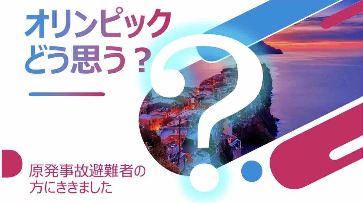 「オリンピック、どう思う?」 避難者の声をききました_e0068696_21354315.jpg