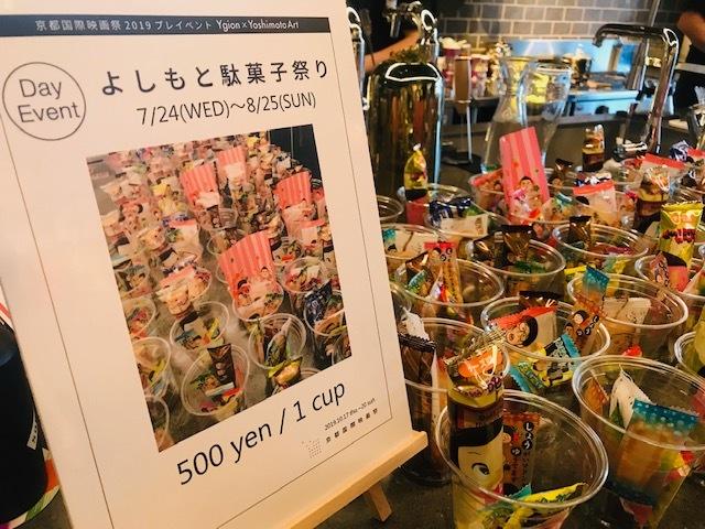 京都国際映画祭プレ。アート展@京都三条_a0050302_11312428.jpg