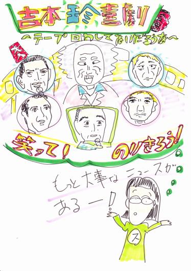 吉本珍喜劇_b0068302_14110146.jpg