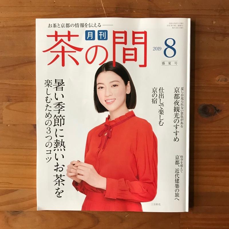 [WORKS]月刊 茶の間 2019年8月号_c0141005_09340748.jpg