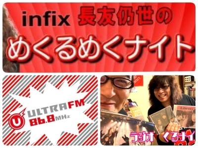 今夜は第159回 ラジオ「めくるめくナイト」ウルトラFMで放送です_b0183113_10581290.jpg