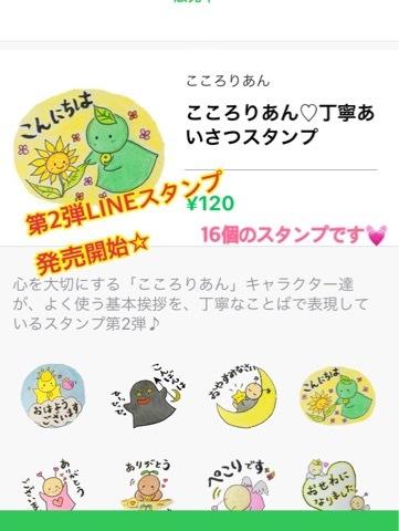 こころりあんLINEスタンプ第2弾!発売開始☆_f0015517_20332483.jpeg