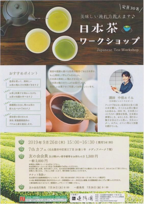 日本茶ワークショップ ご案内_b0220318_07090562.jpeg