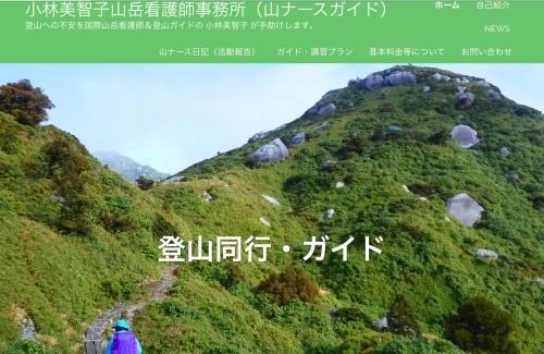 国際山岳看護師 登山ガイド ご紹介_b0123820_22021130.jpeg